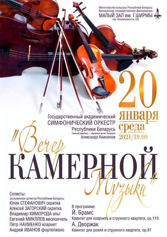 Ансамбль солистов Государственного академического симфонического оркестра Республики Беларусь