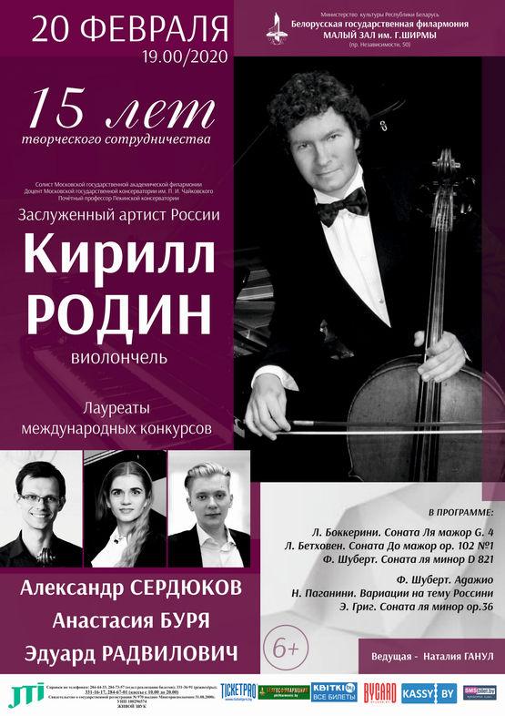 Юбилейный концерт «15 лет вместе»: заслуженный артист России Кирилл Родин (виолончель), Анастасия Буря (фортепиано)