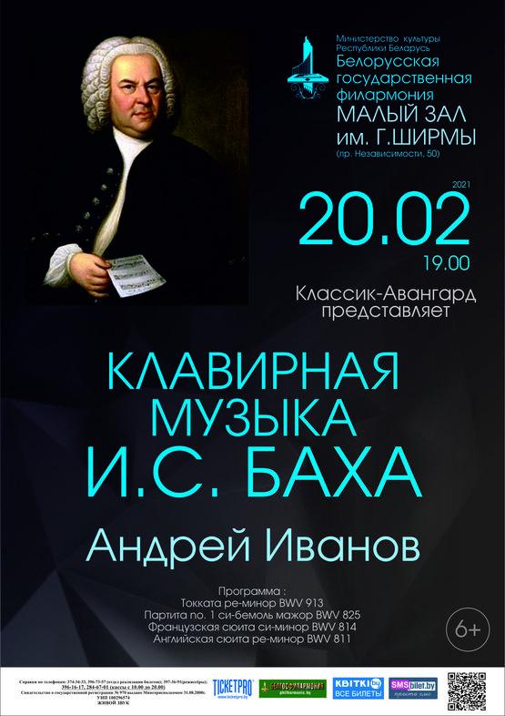 """""""Клавирная музыка Баха"""": Андрей Иванов"""