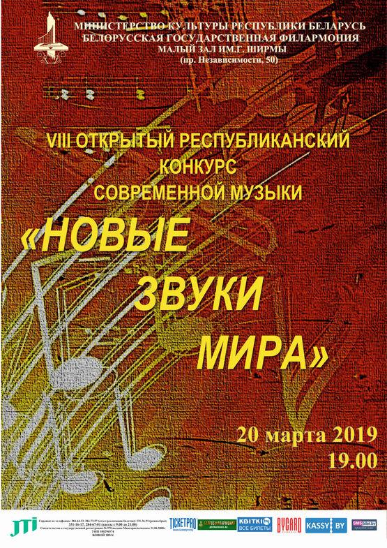 """""""Новые звуки мира"""""""