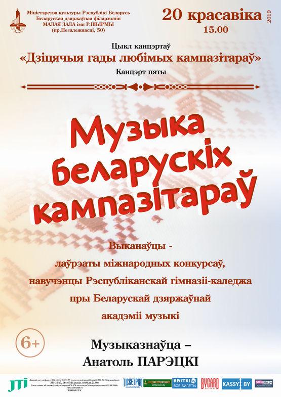 «Детские годы любимых композиторов»: Музыка белорусских композиторов