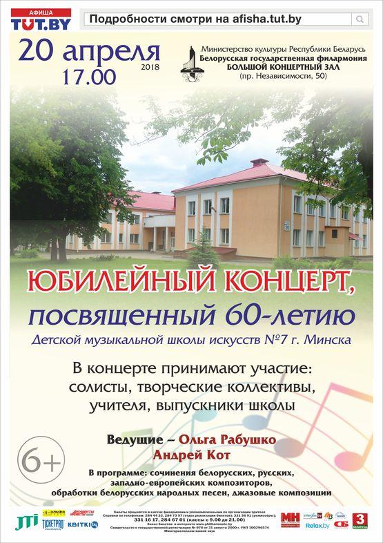 Юбилейный концерт к 60-летию Детской музыкальной школы искусств №7 г. Минска