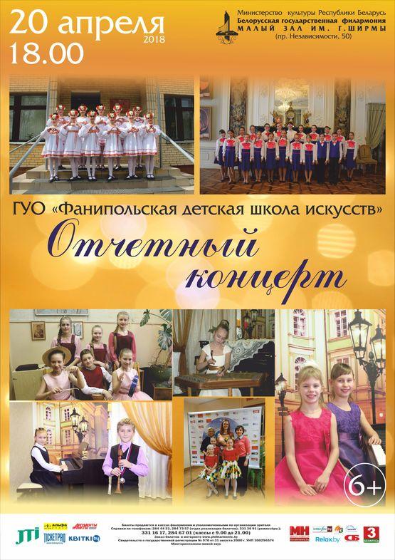 Концерт учащихся и учителей Фанипольской школы искусств
