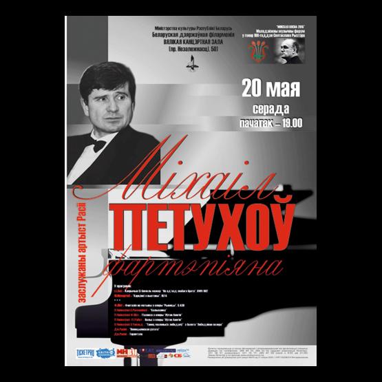 """""""Минская весна-2015"""": концерт фортепианной музыки"""