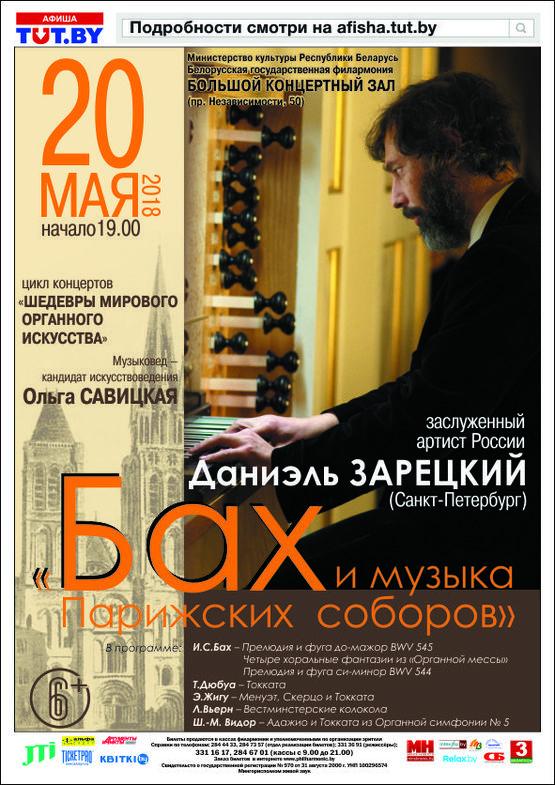 «Шедевры мирового органного искусства»: Даниэль Зарецкий (Россия)