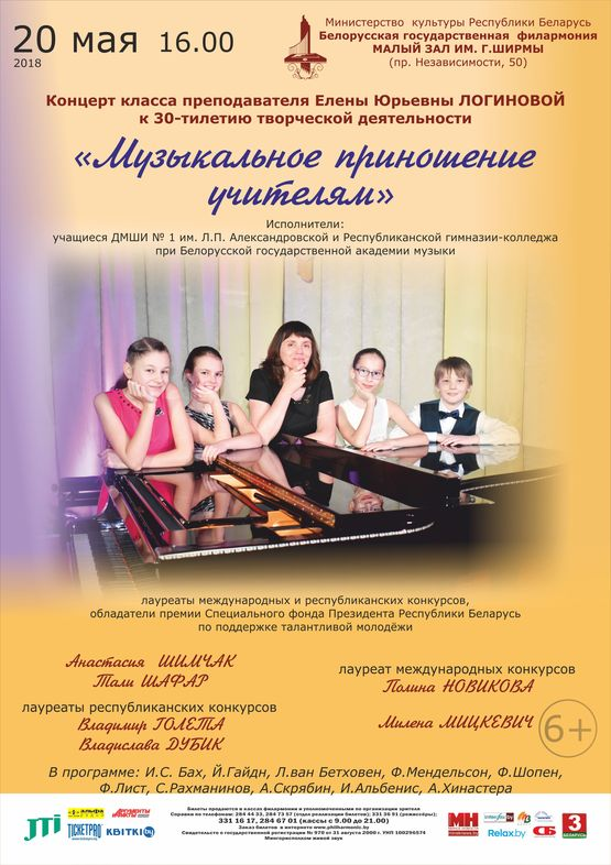 The concert of piano music