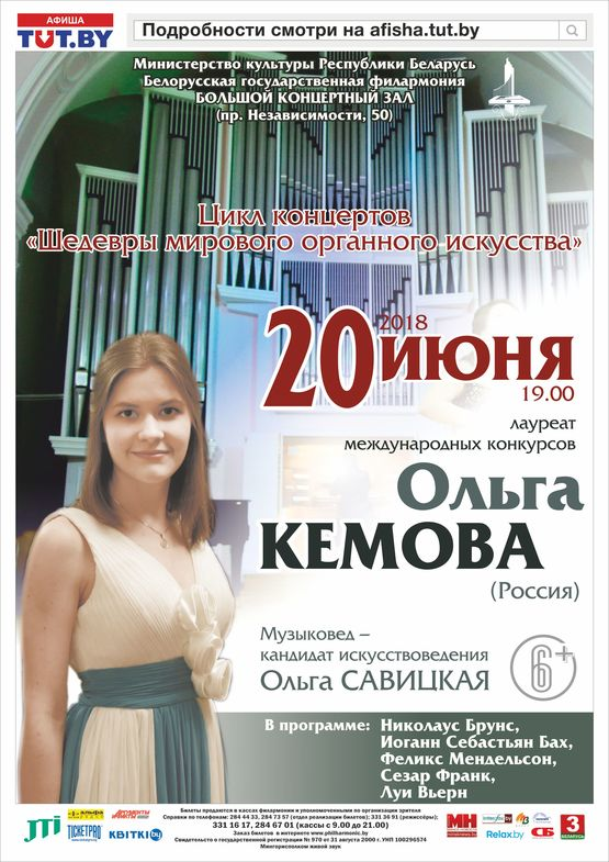 """Masterpieces of world organ art""  Laureate of international competitions  Olga Kemova"