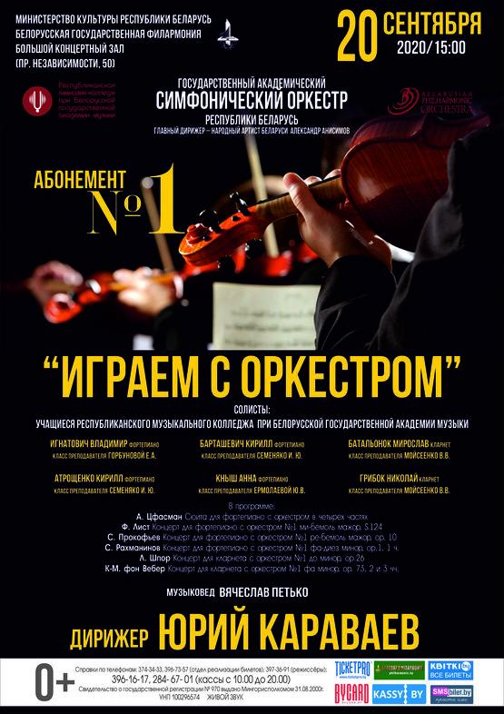 Абонемент № 1 «Играем с оркестром» (концерт четвёртый)