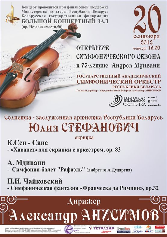 Открытие симфонического сезона