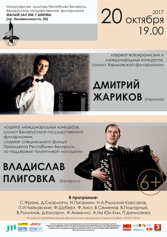 Laureates of international competitions  Dmitry Zharikov button accordion (Ukraine), Vladislav Pligovka button accordion (Belarus)