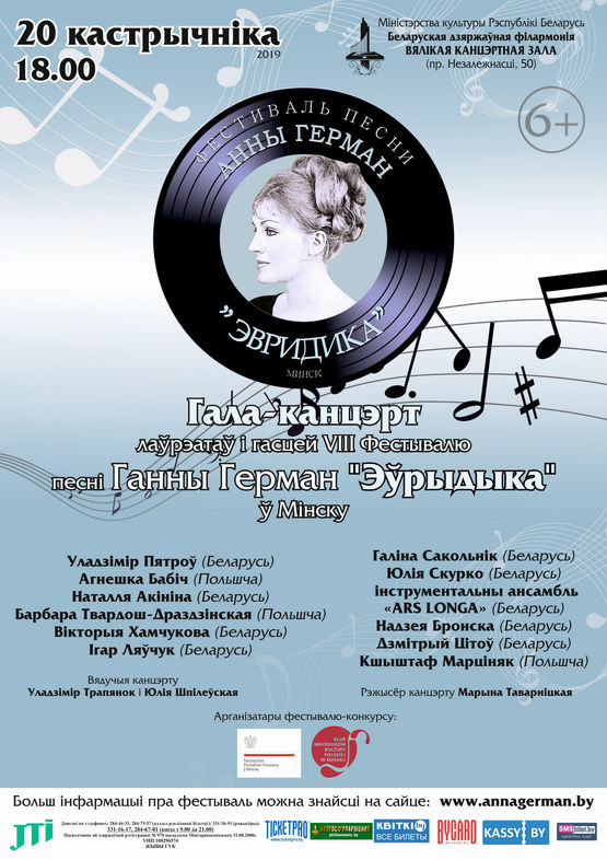 Гала-концерт Фестиваля песни Анны Герман «Эвридика»