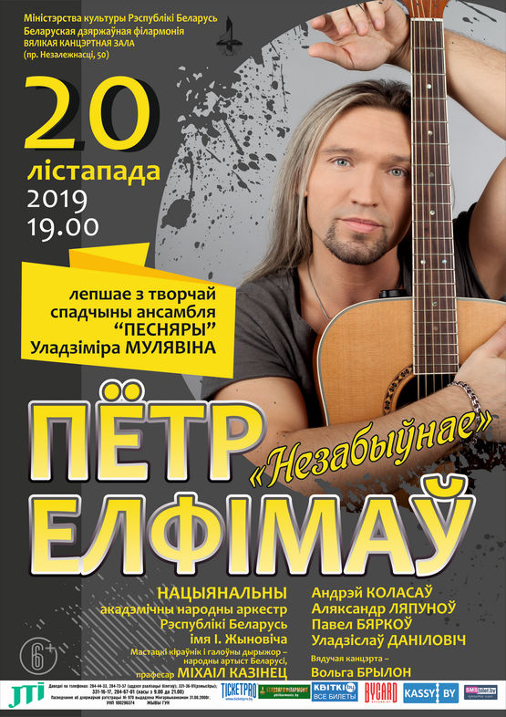 """Petr Elfimov: """"Unforgettable"""" - the best compositions  from the repertoire of  the ensemble """"Pesnyary"""" representing the legacy of  Vladimir Mulyavin"""
