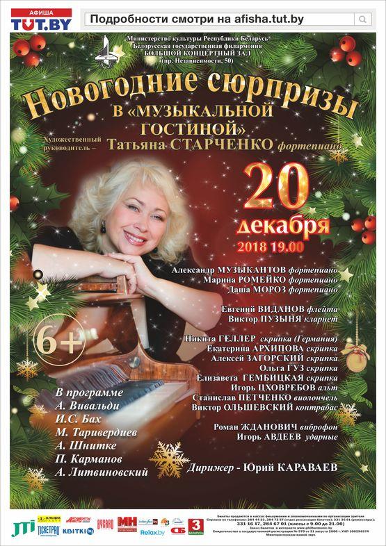"""Новогодние сюрпризы в """"Музыкальной гостиной"""""""
