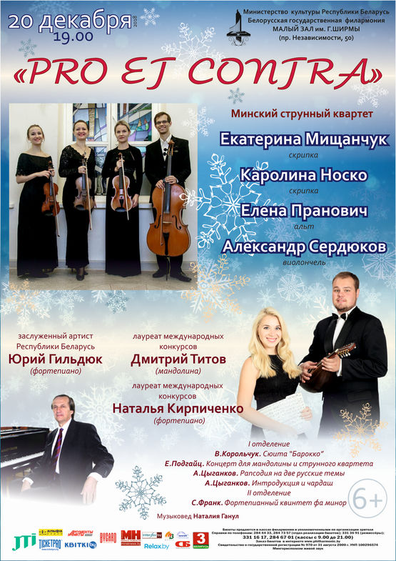 "Minsk String Quartet: ""Winter exlibris"""