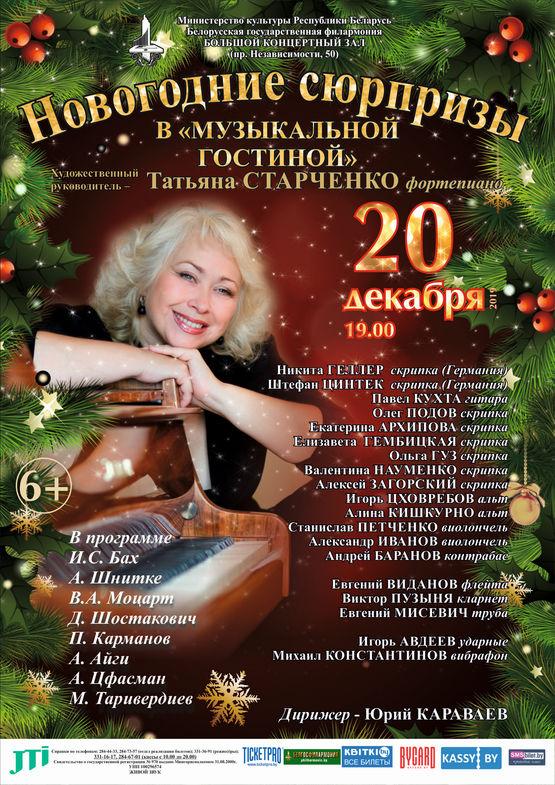 «Новогодние сюрпризы в «Музыкальной гостиной»