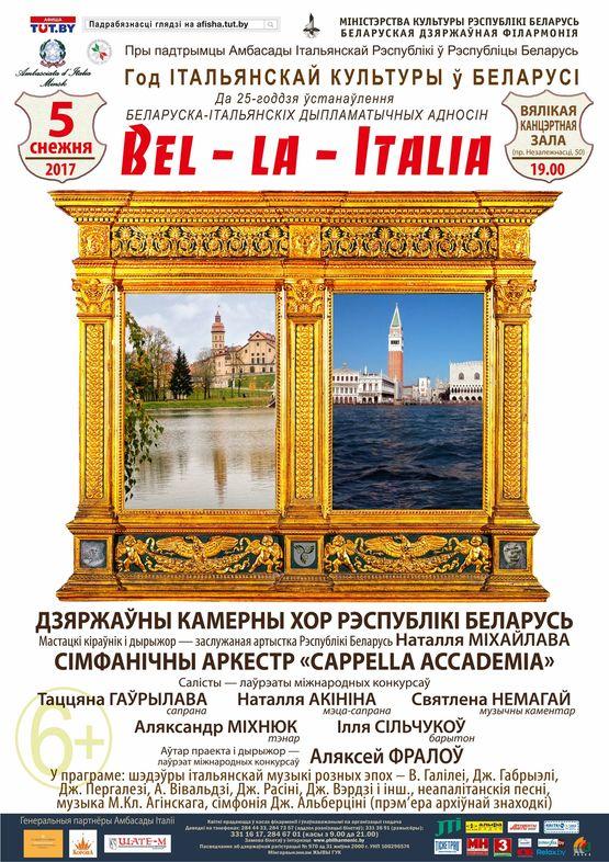 """""""BEL-LA-ITALIA"""": Юбилейный концерт в год итальянской культуры в Беларуси"""