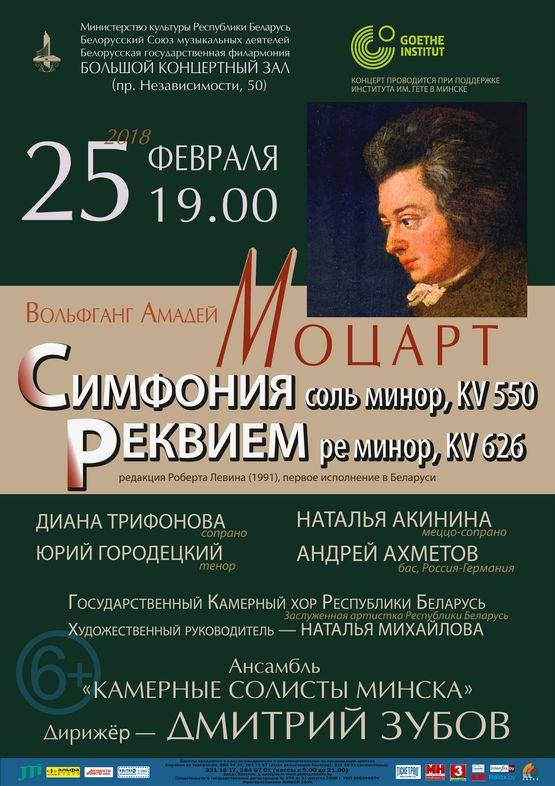 Вольфганг Амадей Моцарт: Симфония № 40, Реквием