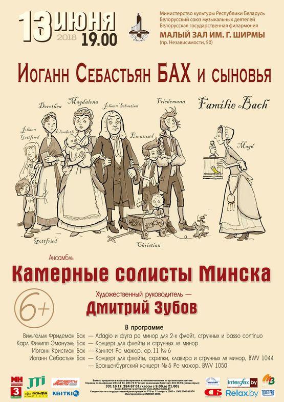 """Ансамбль """"Камерные солисты Минска"""": И.С.Бах и его сыновья"""