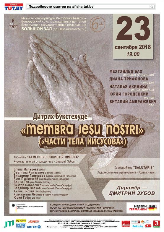 """""""Камерные солисты Минска"""": """"Membra Jesu Nostri"""""""