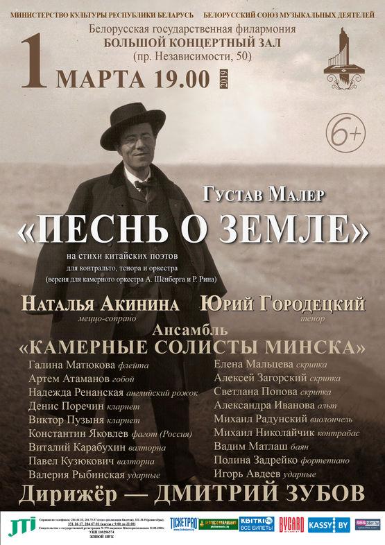 """Gustav Mahler. """"The Song of the Earth"""""""