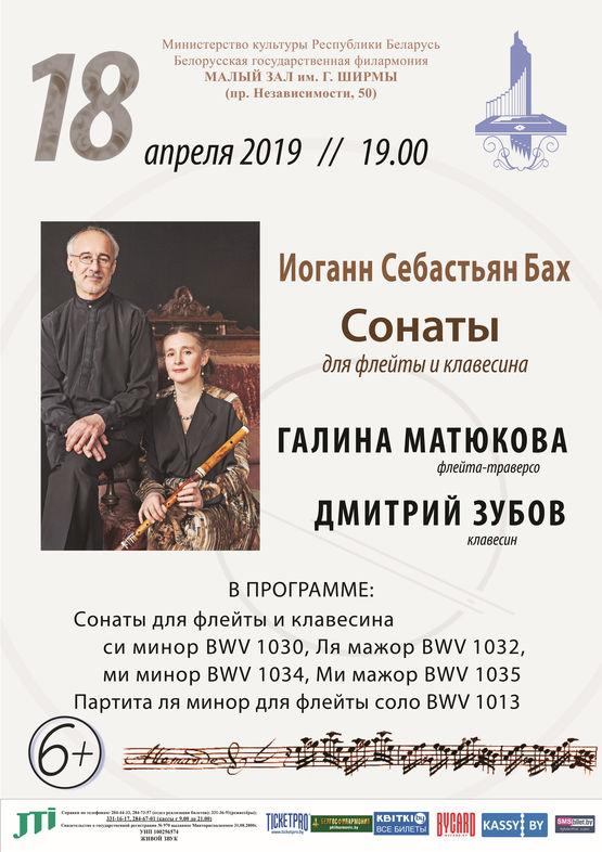 И.С.Бах: вечер музыки для флейты и клавесина