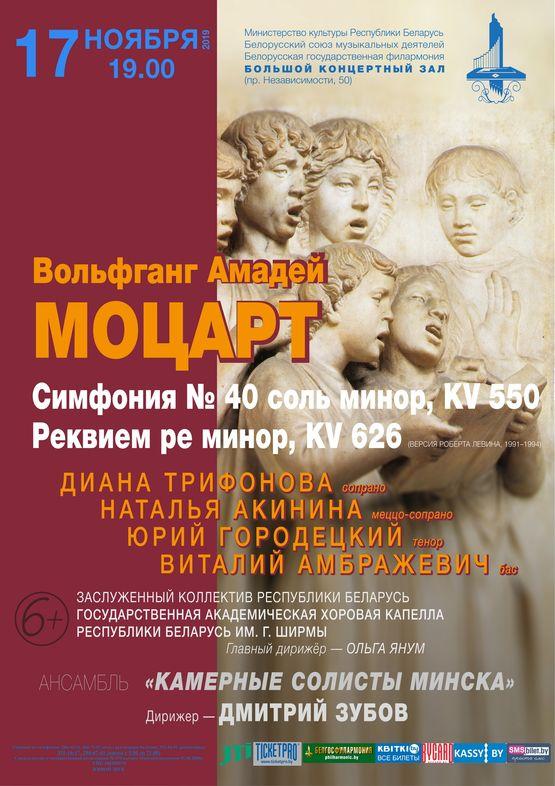 Вольфганг Амадей Моцарт: «Реквием»