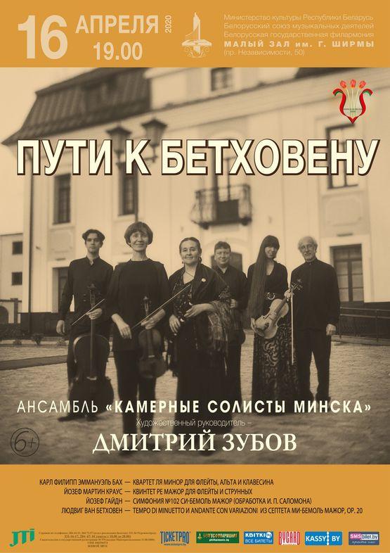 «Пути к Бетховену»: ансамбль «Камерные солисты Минска»