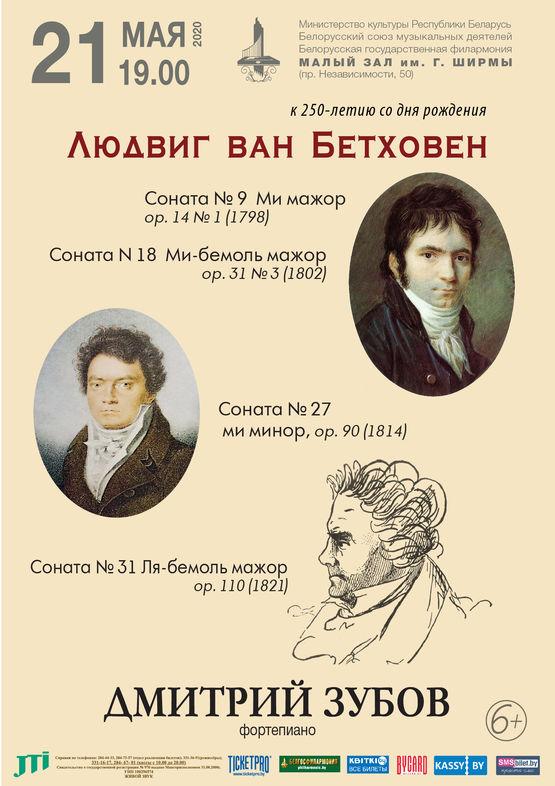 «Фортепианные сонаты Бетховена»: Дмитрий Зубов (фортепиано, Россия)