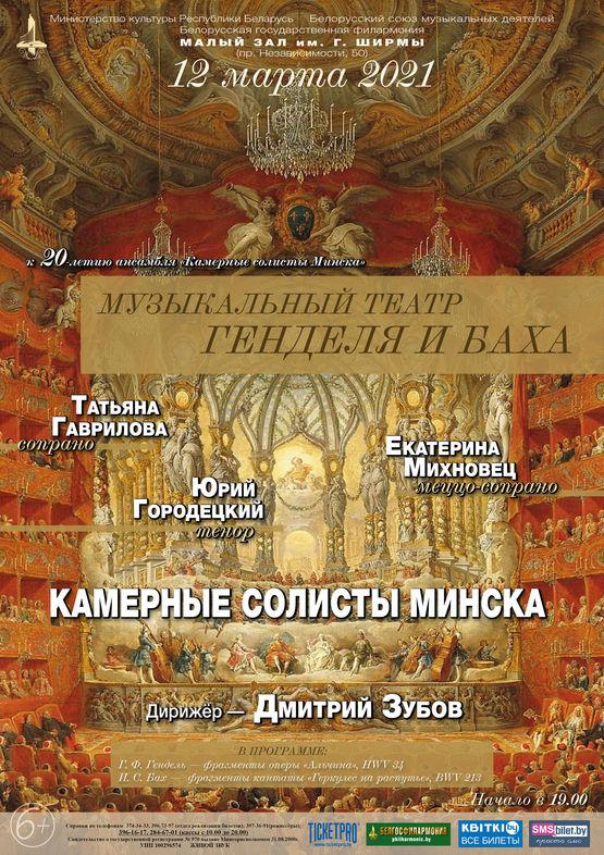 «Музыкальный театр Генделя и Баха»: ансамбль «Камерные солисты Минска»