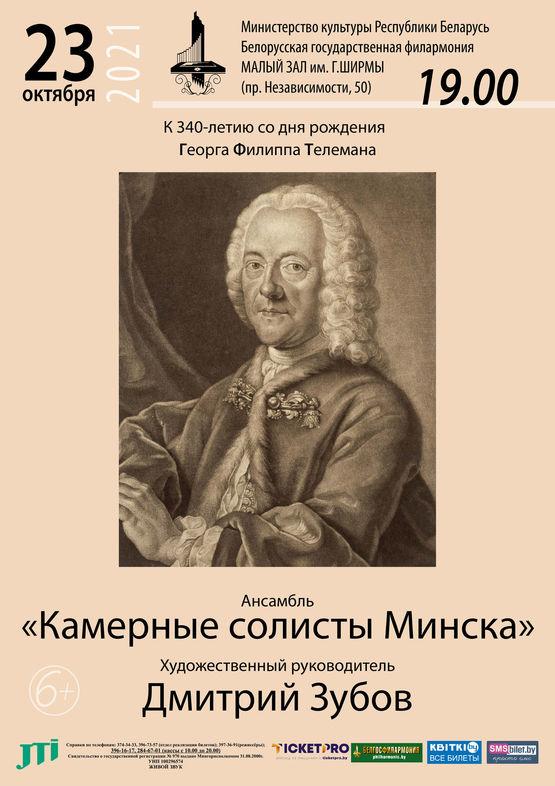 К 340-летию со дня рождения Г.Ф.Телемана: ансамбль «Камерные солисты Минска»
