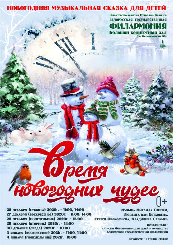 «Время новогодних чудес»