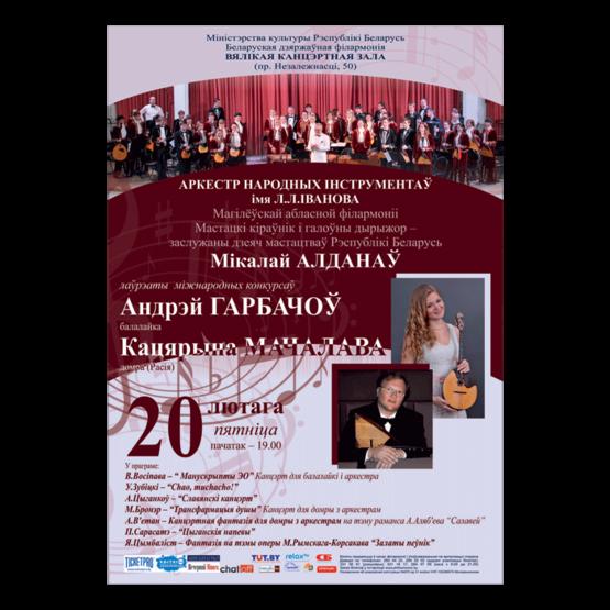 Оркестр народных инструментов им. Л.Иванова Могилевской областной филармонии