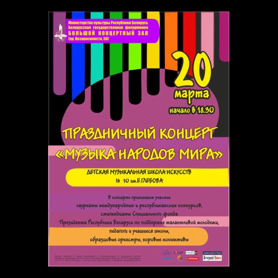 Концерт учащихся Детской музыкальной школы искусств № 10 им. Е.Глебова