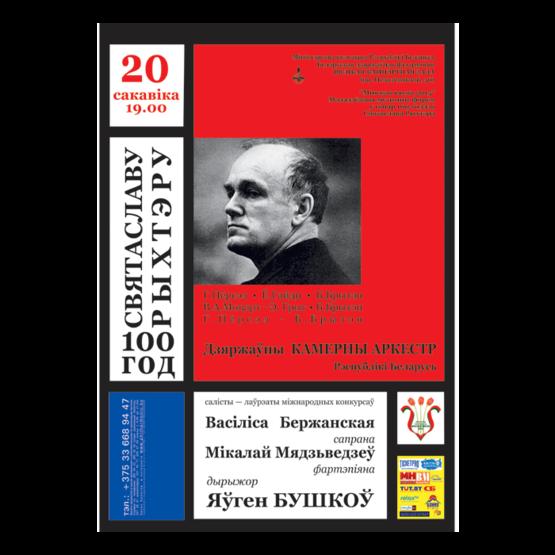 К 100-летию со дня рождения С.Рихтера