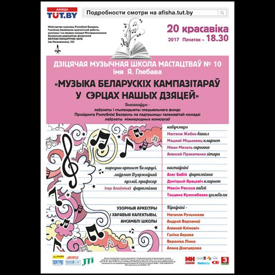 """""""Музыка белорусских композиторов в сердцах наших детей"""""""