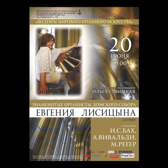 """Внимание! Концерт переносится на 27 сентября: """"Шедевры мирового органного искусства"""""""