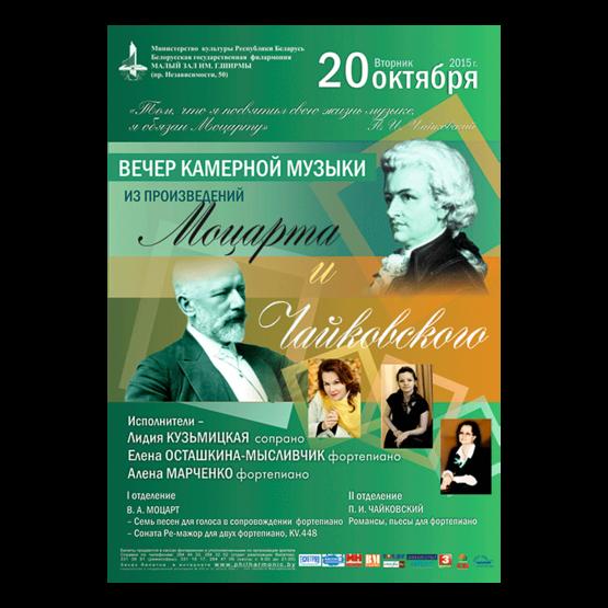 Вечер камерной музыки из произведений Моцарта и Чайковского