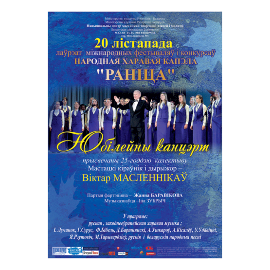 """Народная хоровая капелла """"Ранiца"""" Национального центра художественного творчества детей и молодежи"""