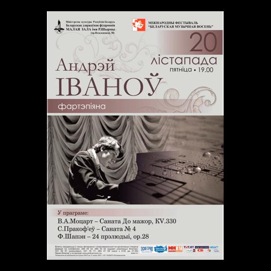 Белорусская музыкальная осень: Андрей Иванов (фортепиано)