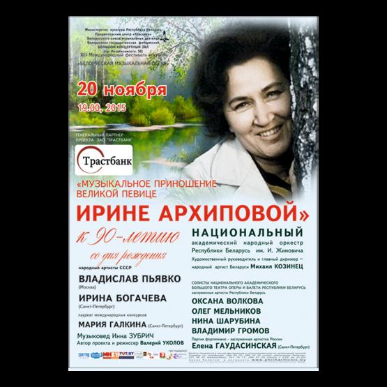 Музыкальное приношение великой певице Ирине Архиповой