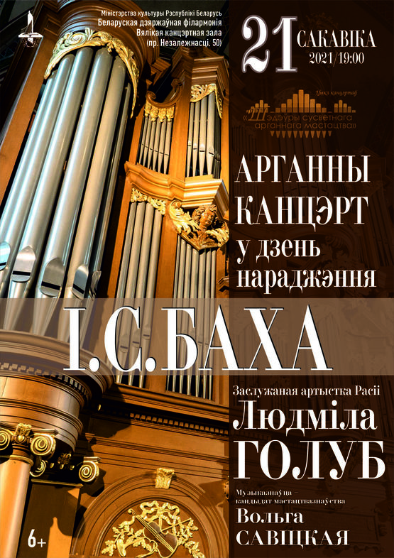"Concert cycle ""Masterpieces of World Organ Art"": Honored Artist of Russia Lyudmila Golub"