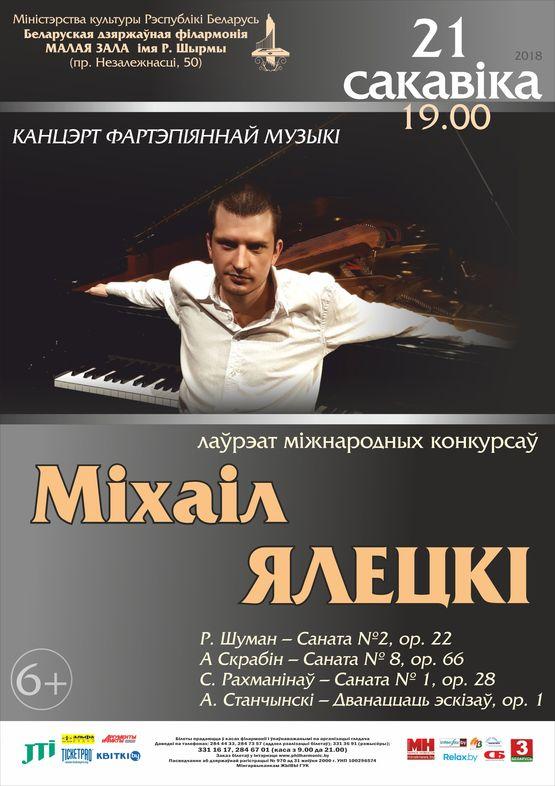 Канцэрт фартэпіяннай музыкі: Міхаіл Ялецкі