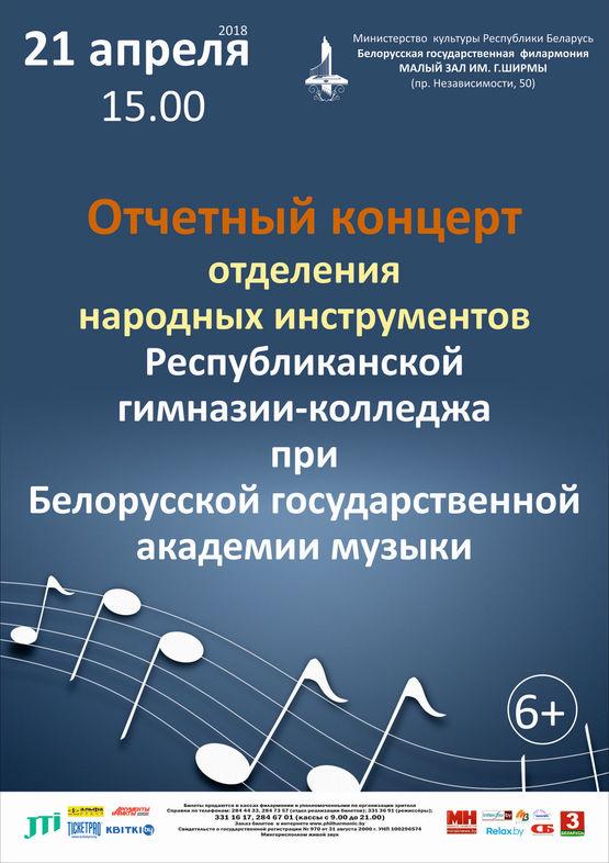 Отчетный концерт отделения народных инструментов Республиканской гимназии-колледжа при БГАМ