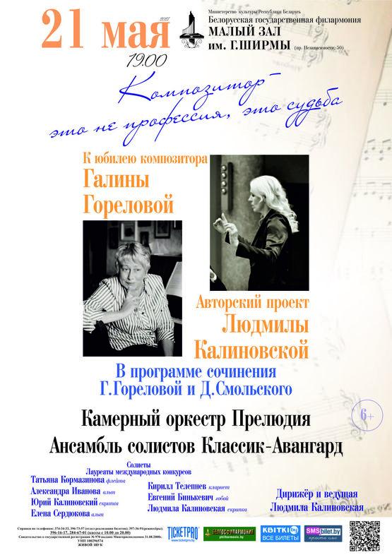 «Композитор – это не профессия, это – судьба»: к юбилею Галины Гореловой