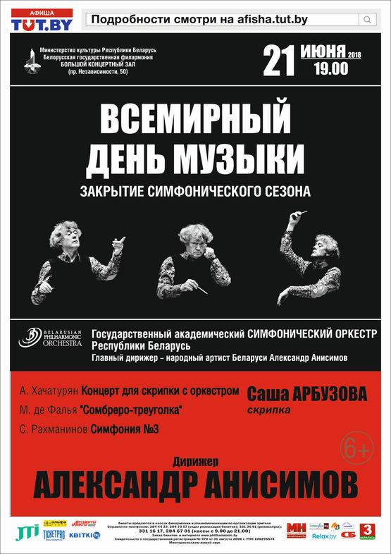 Цикл концертов «Классика для всех»: Государственный академический симфонический оркестр РБ, дирижер - Александр Анисимов