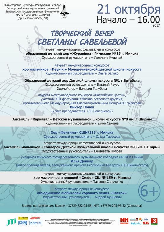 Творчы вечар Святланы Савельевай