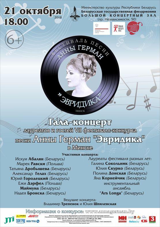 Гала-концерт Фестиваля песни Анны Герман