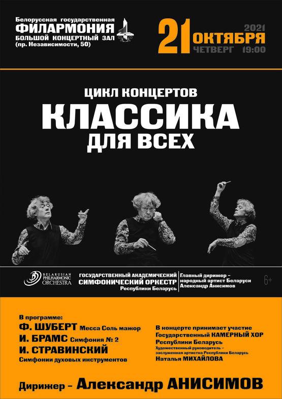 Цикл концертов «Классика для всех»: Государственный академический симфонический оркестр Республики Беларусь, дирижёр – Александр Анисимов