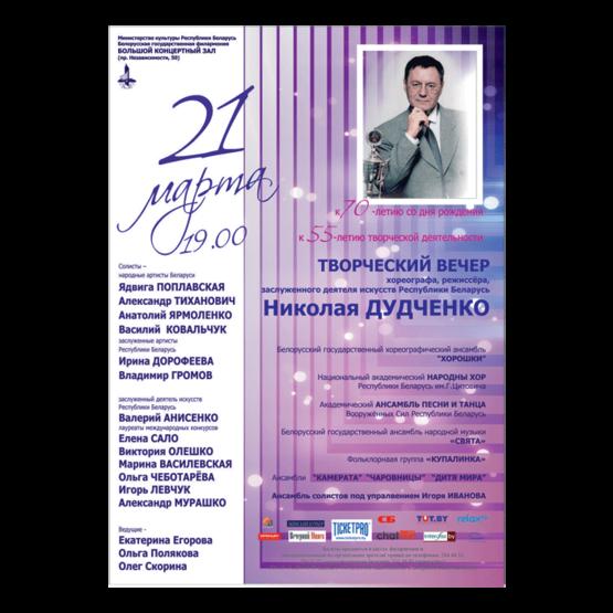 Творческий вечер хореографа, режиссера, заслуженного деятеля искусств РБ Николая Дудченко