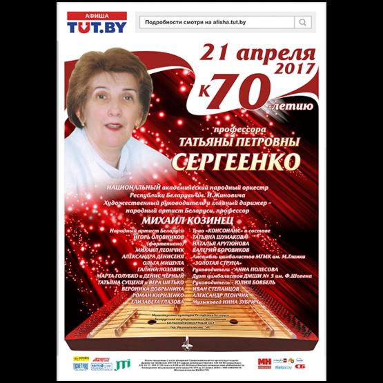 Памяти выдающегося педагога, к 70-летию со дня рождения Татьяны Петровны Сергеенко